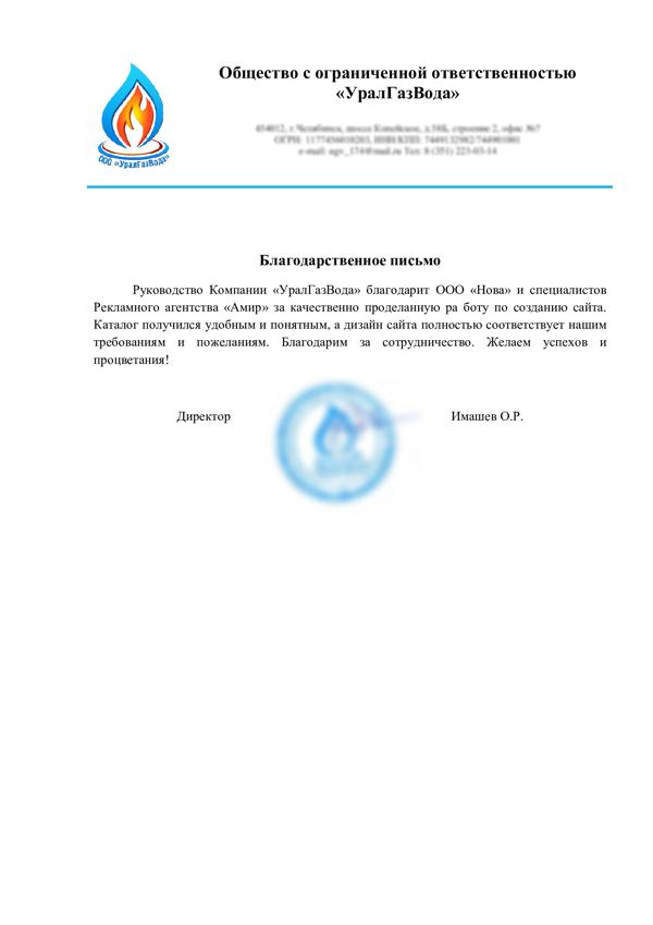Отзыв УралГазВода