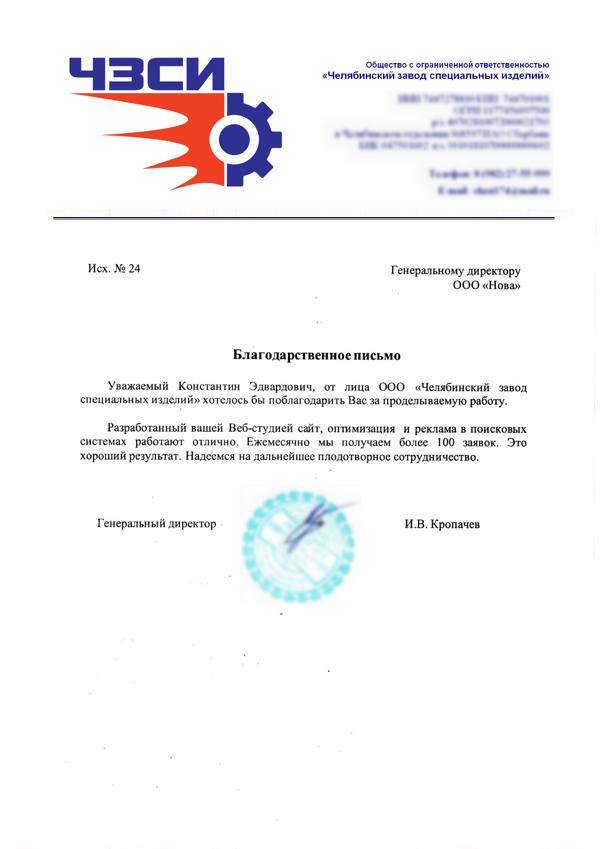 Otziv RA Amir Chelyabinsk