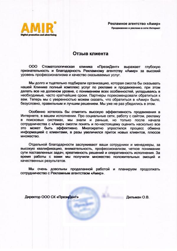 Otziv Web Studiya Amir Chelyabinsk