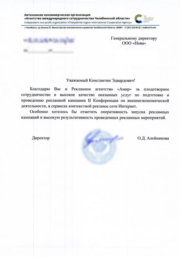 Otziv reklama Amir Chelyabinsk