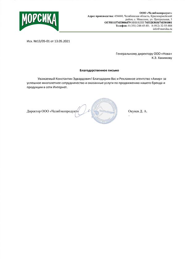 Otziv Reklama Amir Chelyabinsk Morsika